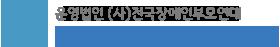 운영법인(사)전국장애인부모연대 강북구장애인가족지원센터